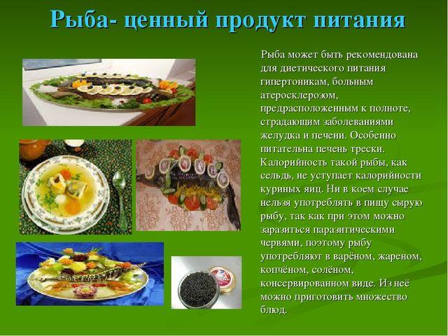 Рыба- ценный продукт питания Рыба может быть рекомендована для диетического п...