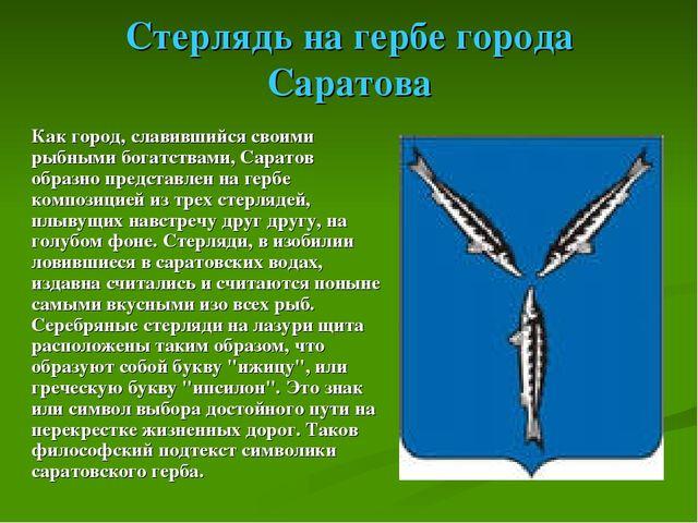 Стерлядь на гербе города Саратова Как город, славившийся своими рыбными богат...