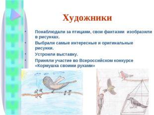 Художники Понаблюдали за птицами, свои фантазии изобразили в рисунках. Выбрал