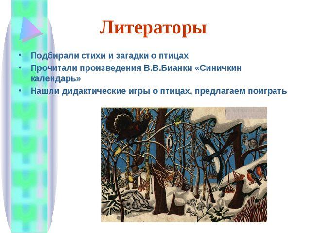 Литераторы Подбирали стихи и загадки о птицах Прочитали произведения В.В.Биан...