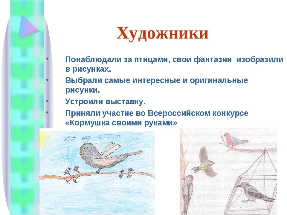 Художники Понаблюдали за птицами, свои фантазии изобразили в рисунках. Выбрал...