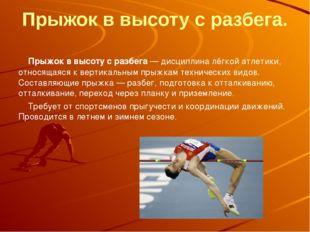 Прыжок в высоту с разбега. Прыжок в высоту с разбега— дисциплина лёгкой атле