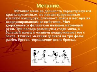 Метание.  Метание мяча на дальность характеризуется кратковременным, н