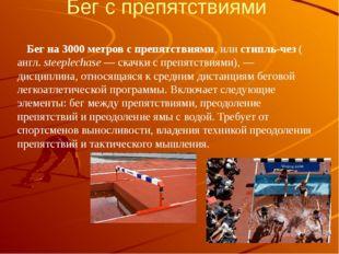 Бег с препятствиями Бег на 3000 метров с препятствиями, или стипль-чез (англ.