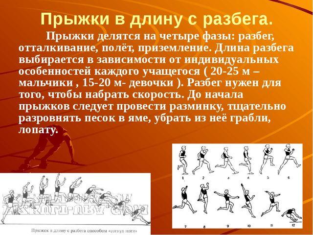 Прыжки в длину с разбега.  Прыжки делятся на четыре фазы: разбег, отта...