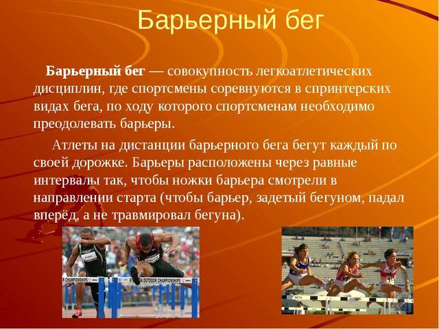 Барьерный бег Барьерный бег— совокупность легкоатлетических дисциплин, где с...