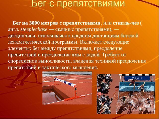 Бег с препятствиями Бег на 3000 метров с препятствиями, или стипль-чез (англ....