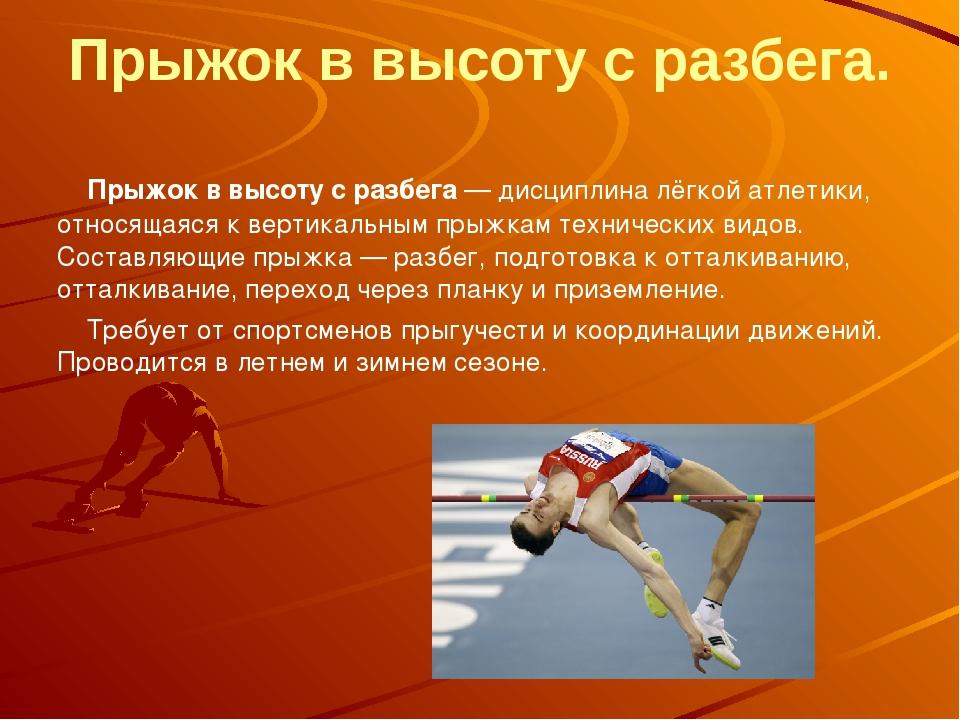 Прыжок в высоту с разбега. Прыжок в высоту с разбега— дисциплина лёгкой атле...