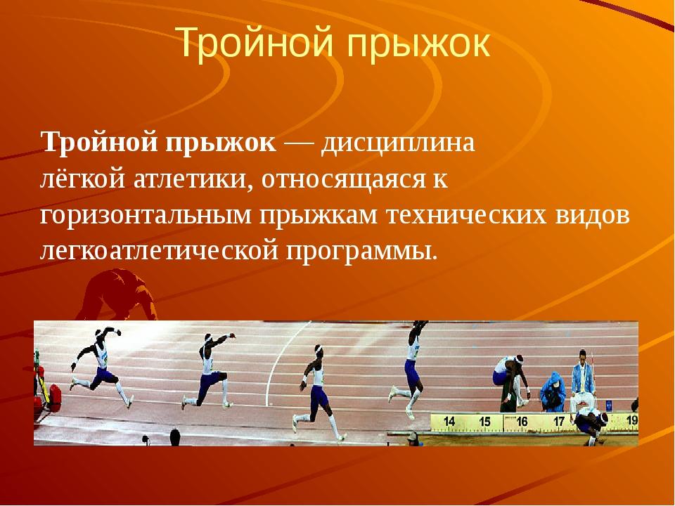Тройной прыжок Тройной прыжок— дисциплина лёгкой атлетики, относящаяся к гор...