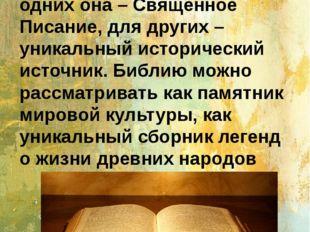 Библия – одна из величайших и наиболее читаемых книг в мире. Для одних она –