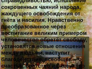 По трактовке Иванова явление Христа – это встреча людей с добром и справедли