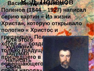 « Христос и грешница» В. Д. Поленов Для этого художник задумал написать Сына
