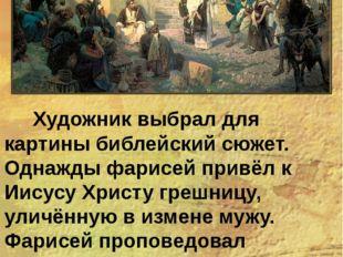 Художник выбрал для картины библейский сюжет. Однажды фарисей привёл к Иисус