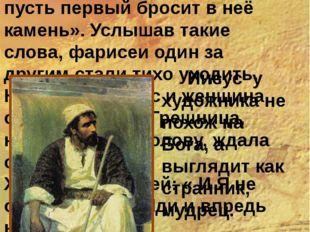В ответ на обращение фарисеев Иисус Христос сказал: « Кто из вас без греха,