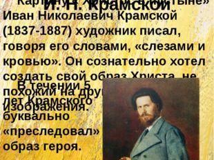 « Христос в пустыне» И. Н. Крамской Картину « Христос в пустыне» Иван Николае
