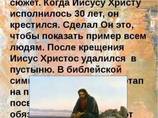 Художник выбрал для картины вполне традиционный библейский сюжет. Когда Иису