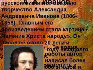 « Явление Христа народу» А. А. Иванов Большое значение в развитии русской жив