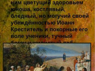 На берегу Иордана сошлись разные люди. Худой старик и рядом с ним цветущий з