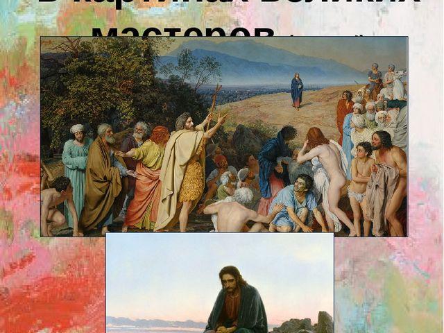 Библейские сюжеты в картинах великих мастеров (часть I)