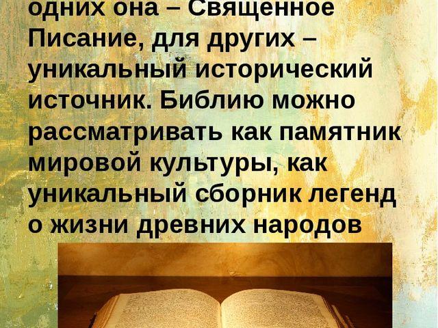 Библия – одна из величайших и наиболее читаемых книг в мире. Для одних она –...