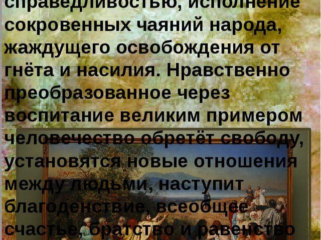 По трактовке Иванова явление Христа – это встреча людей с добром и справедли...
