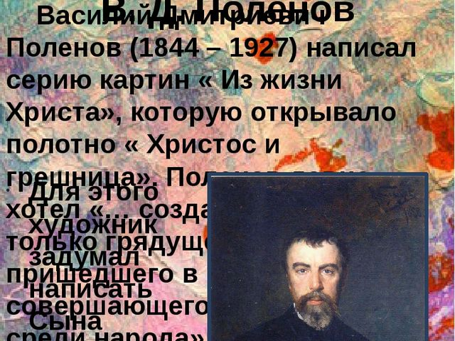 « Христос и грешница» В. Д. Поленов Для этого художник задумал написать Сына...
