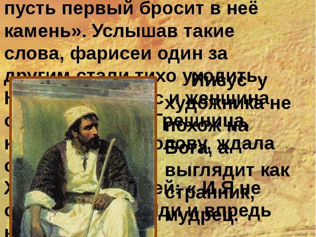 В ответ на обращение фарисеев Иисус Христос сказал: « Кто из вас без греха,...
