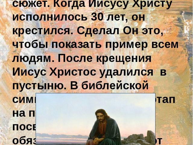 Художник выбрал для картины вполне традиционный библейский сюжет. Когда Иису...
