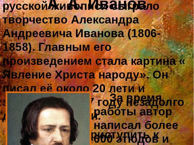 « Явление Христа народу» А. А. Иванов Большое значение в развитии русской жив...