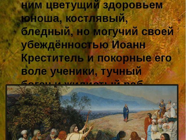 На берегу Иордана сошлись разные люди. Худой старик и рядом с ним цветущий з...