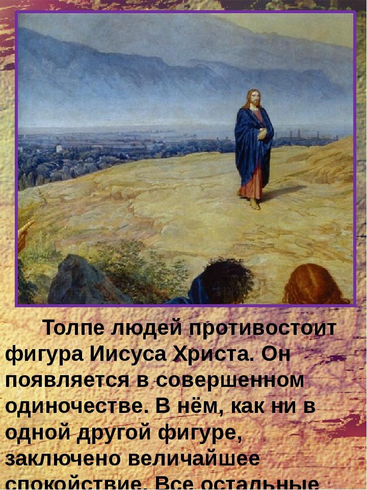 Толпе людей противостоит фигура Иисуса Христа. Он появляется в совершенном о...