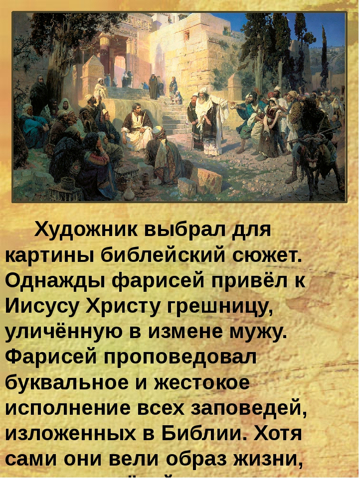 Художник выбрал для картины библейский сюжет. Однажды фарисей привёл к Иисус...