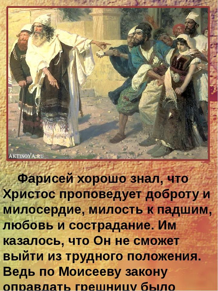 Фарисей хорошо знал, что Христос проповедует доброту и милосердие, милость к...