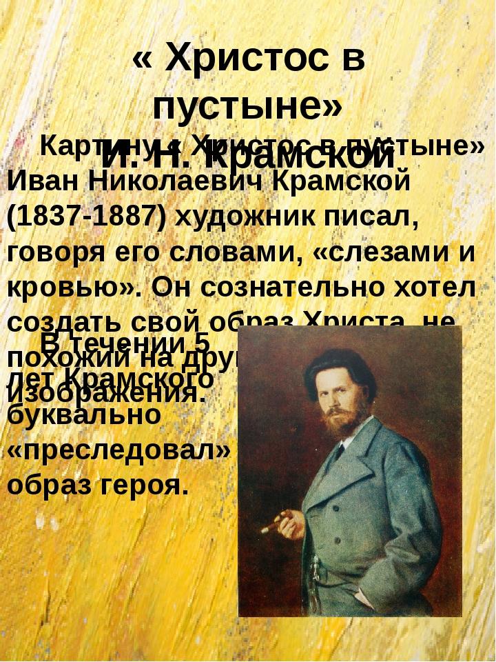 « Христос в пустыне» И. Н. Крамской Картину « Христос в пустыне» Иван Николае...