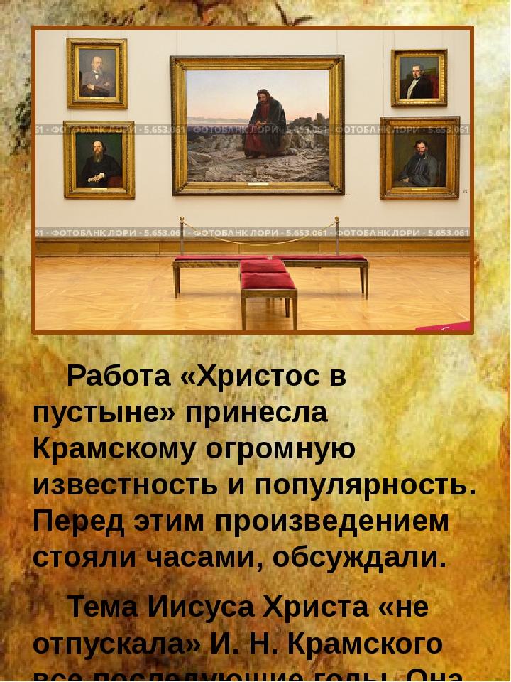 Работа «Христос в пустыне» принесла Крамскому огромную известность и популяр...