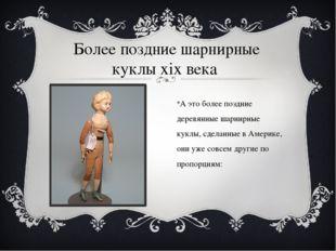 Более поздние шарнирные куклы хiх века А это более поздние деревянные шарнирн