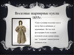 Восковые шарнирные куклы 1835г. Само туловище восковых кукол могло быть и наб