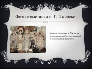 Фото с выставки в Г. Ижевске Фото с выставки в Ижевске, которую проводил моск