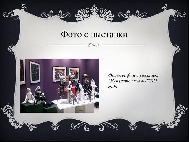 """Фото с выставки Фотография с выставки """"Искусство куклы""""2011 года"""
