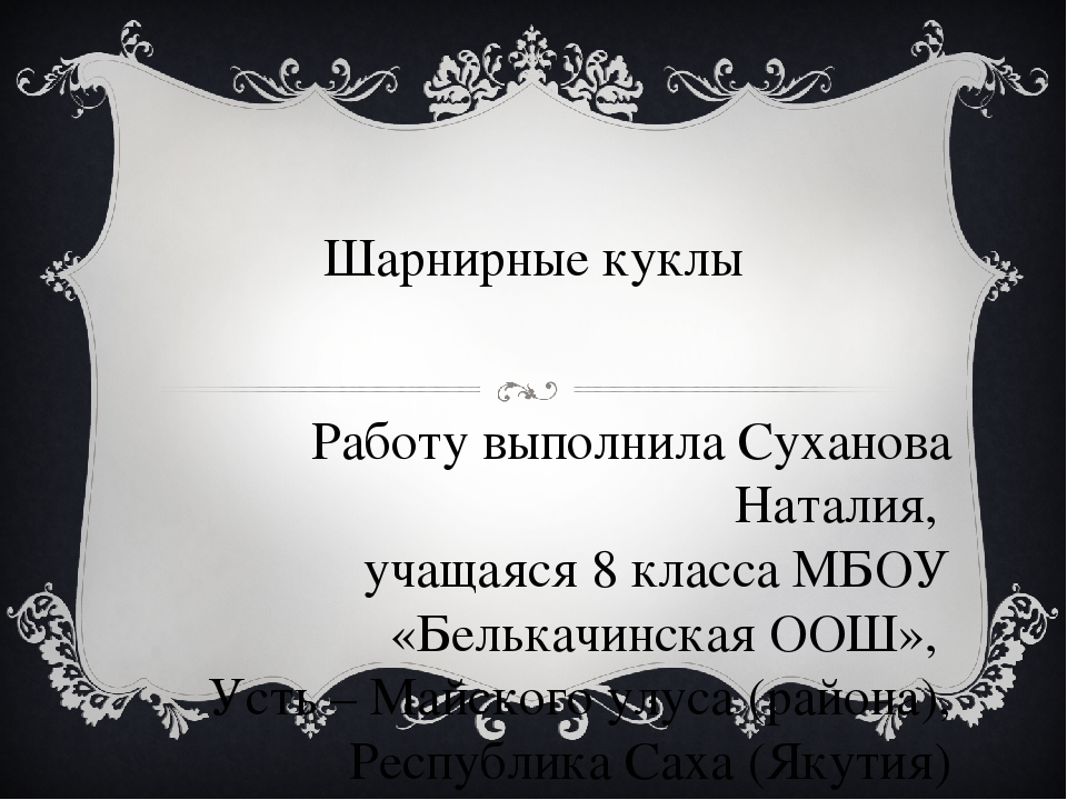 Шарнирные куклы Работу выполнила Суханова Наталия, учащаяся 8 класса МБОУ «Бе...