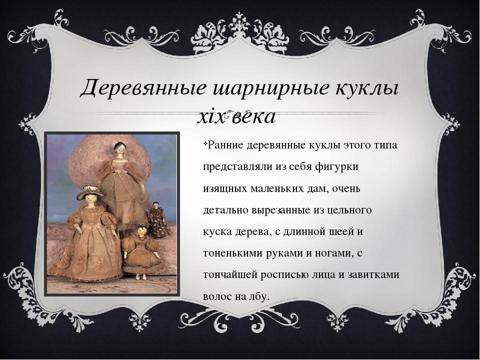 Деревянные шарнирные куклы хiх века Ранние деревянные куклы этого типа предст...