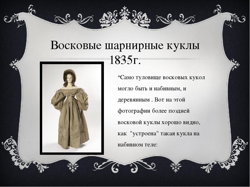 Восковые шарнирные куклы 1835г. Само туловище восковых кукол могло быть и наб...