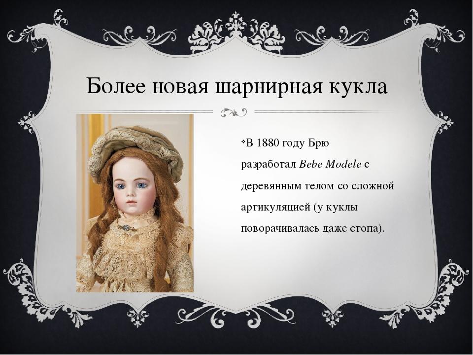 Более новая шарнирная кукла В 1880 году Брю разработалBebe Modeleс деревянн...