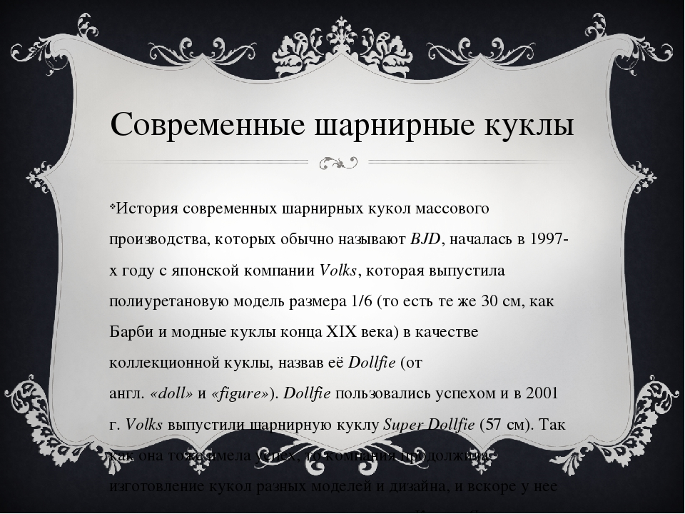 Современные шарнирные куклы История современных шарнирных кукол массового про...