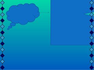 Кірістіру –Мәтін-WordArt Декоративтік мәтінді қосу үшін қолданылатын бұйрық?