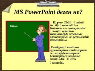 MS PowerPoint деген не? Көрме- Сіздің қандай да бір қызметіңізге байланысты м