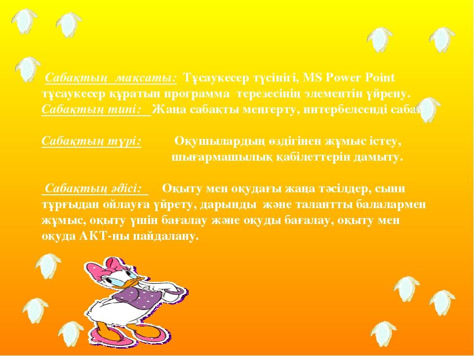 Сабақтың мақсаты: Тұсаукесер түсінігі, MS Power Point тұсаукесер құратын про...