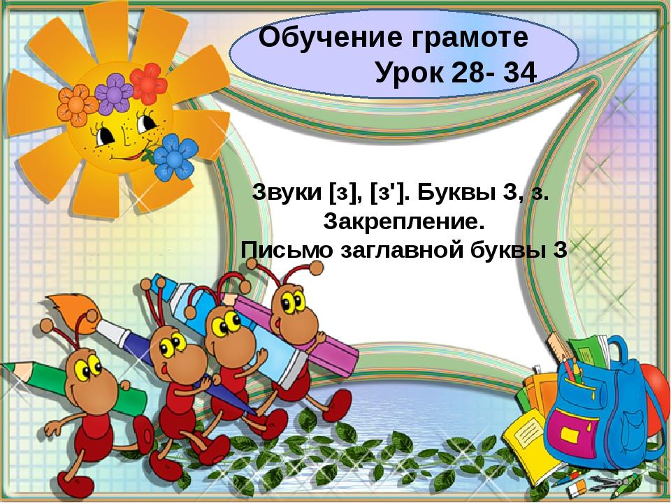 Обучение грамоте Урок 28- 34 Звуки [з], [з']. Буквы З, з. Закрепление. Письм...