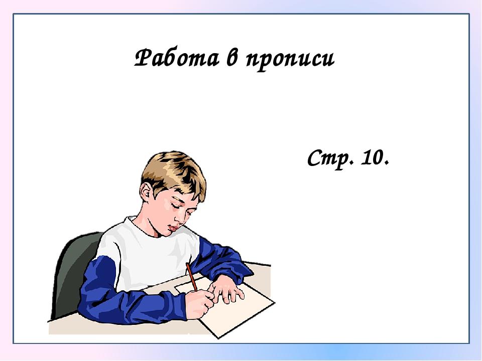 Работа в прописи Стр. 10.