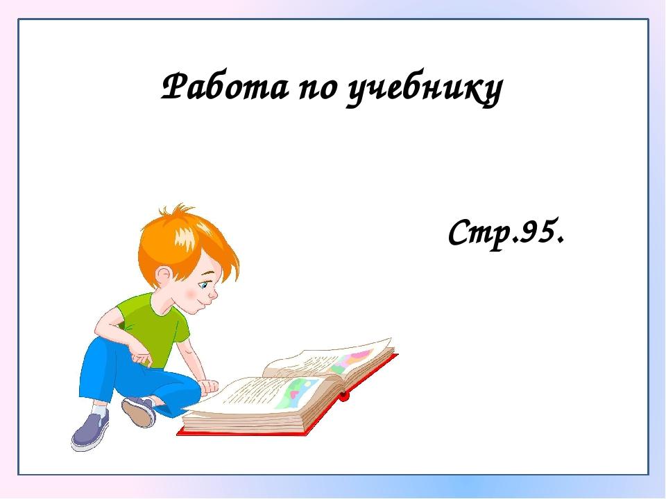 Работа по учебнику Стр.95.